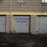 Автосервис АвтоКом в Пушкин Автомобильная 4