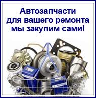 Магазин автозапчастей в Пушкине
