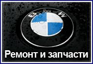 Ремонт и запчасти BMW