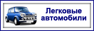 Шиномонтаж и балансировка легковых автомобилей
