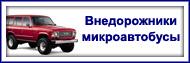 Шиномонтаж и балансировка внедорожников и микроавтобусов