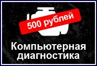 Компьютерная диагностика автомобиля в Пушкине
