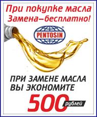 При покупке масла — замена бесплатно (экономия как минимум 500 рублей)