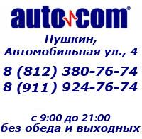 """СТО """"АвтоКом"""""""